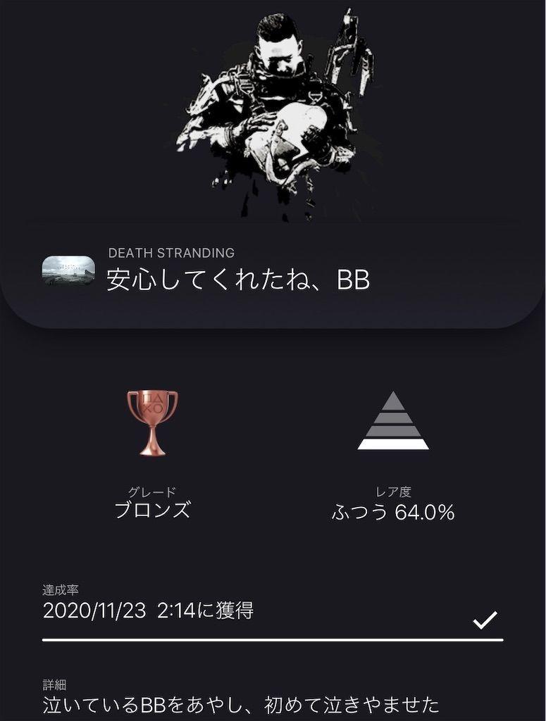 f:id:tatsutatsu2150:20201123021606j:plain
