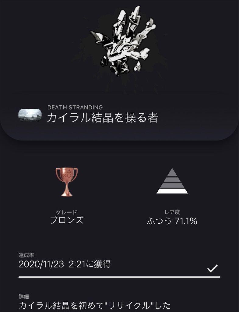 f:id:tatsutatsu2150:20201123022229j:plain
