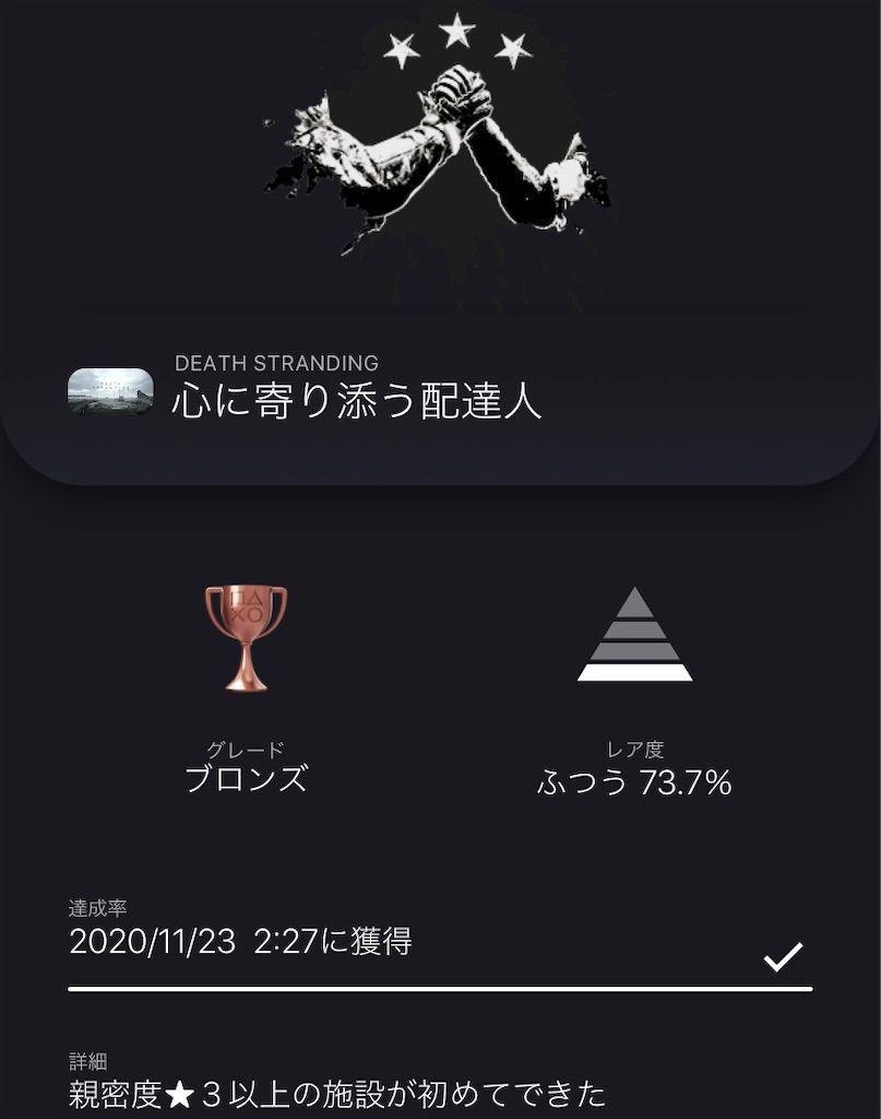 f:id:tatsutatsu2150:20201123022928j:plain