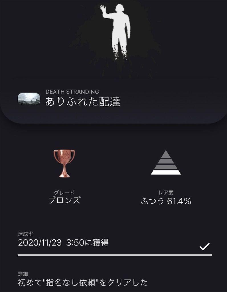 f:id:tatsutatsu2150:20201123040106j:plain