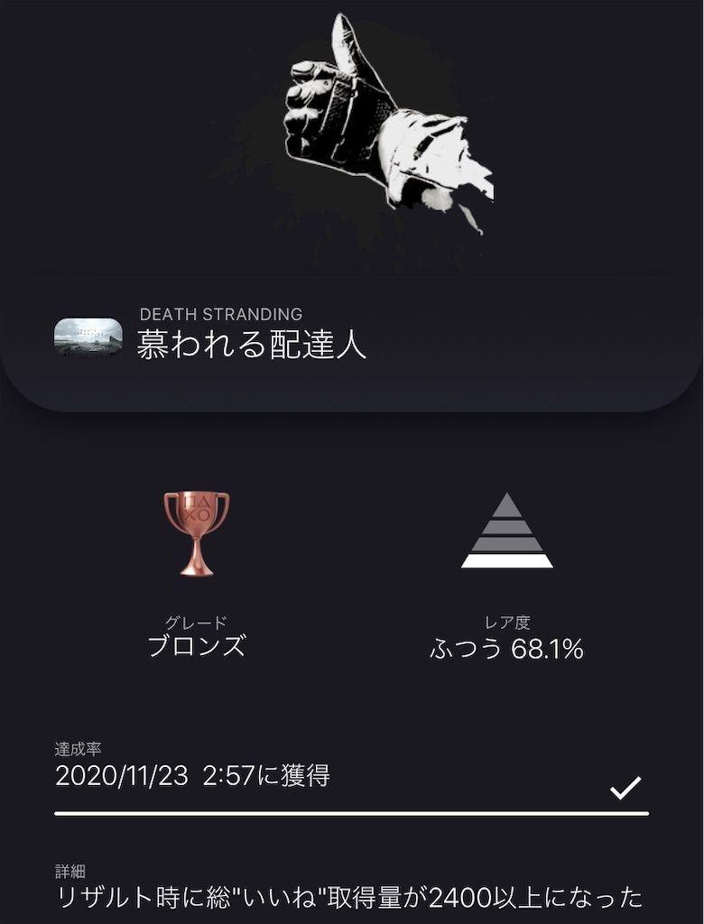 f:id:tatsutatsu2150:20201123040302j:plain