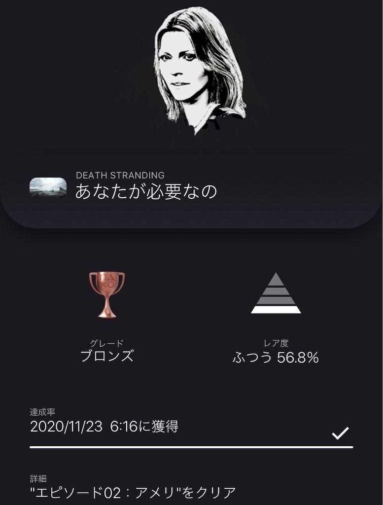 f:id:tatsutatsu2150:20201123061841j:plain