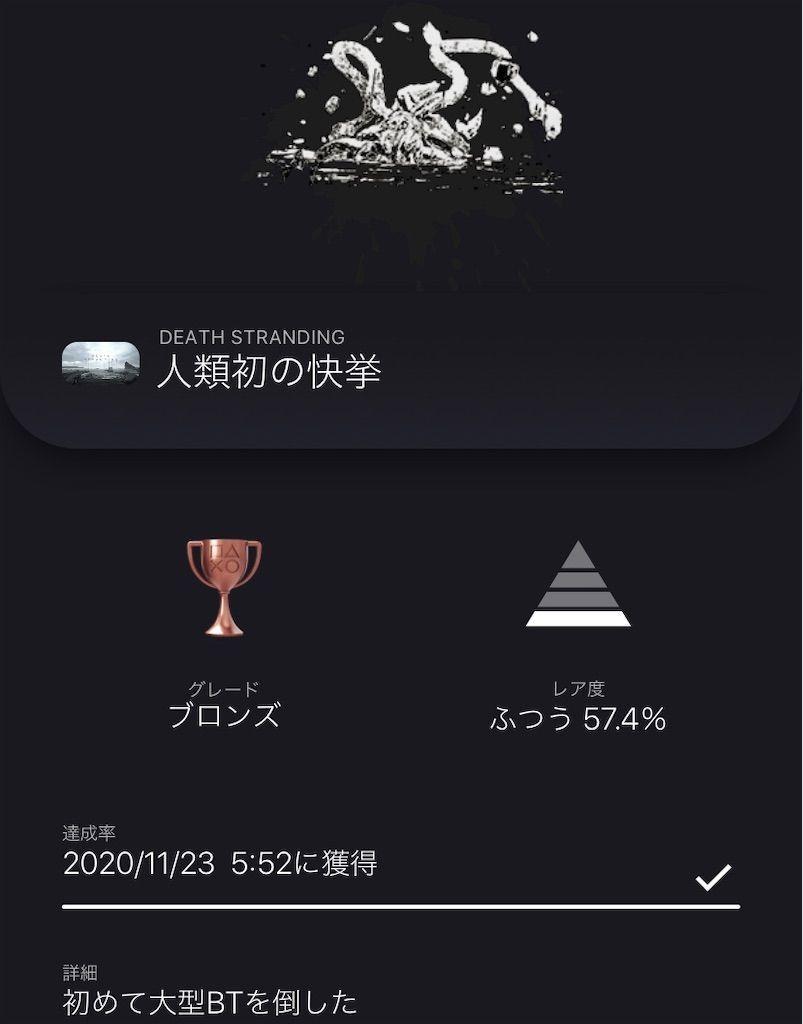 f:id:tatsutatsu2150:20201123062018j:plain