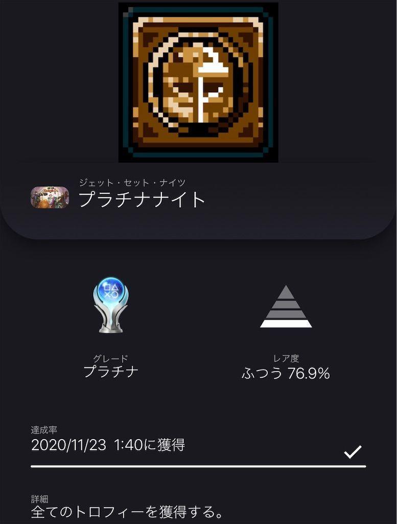 f:id:tatsutatsu2150:20201123194444j:plain