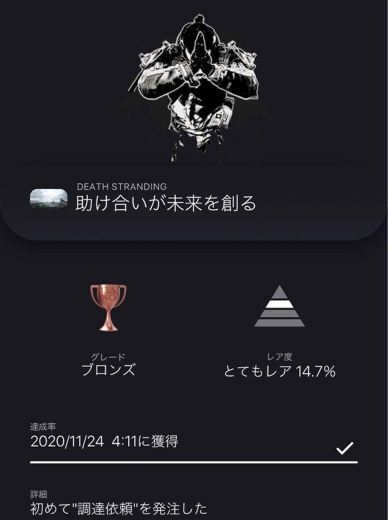 f:id:tatsutatsu2150:20201124045454j:plain