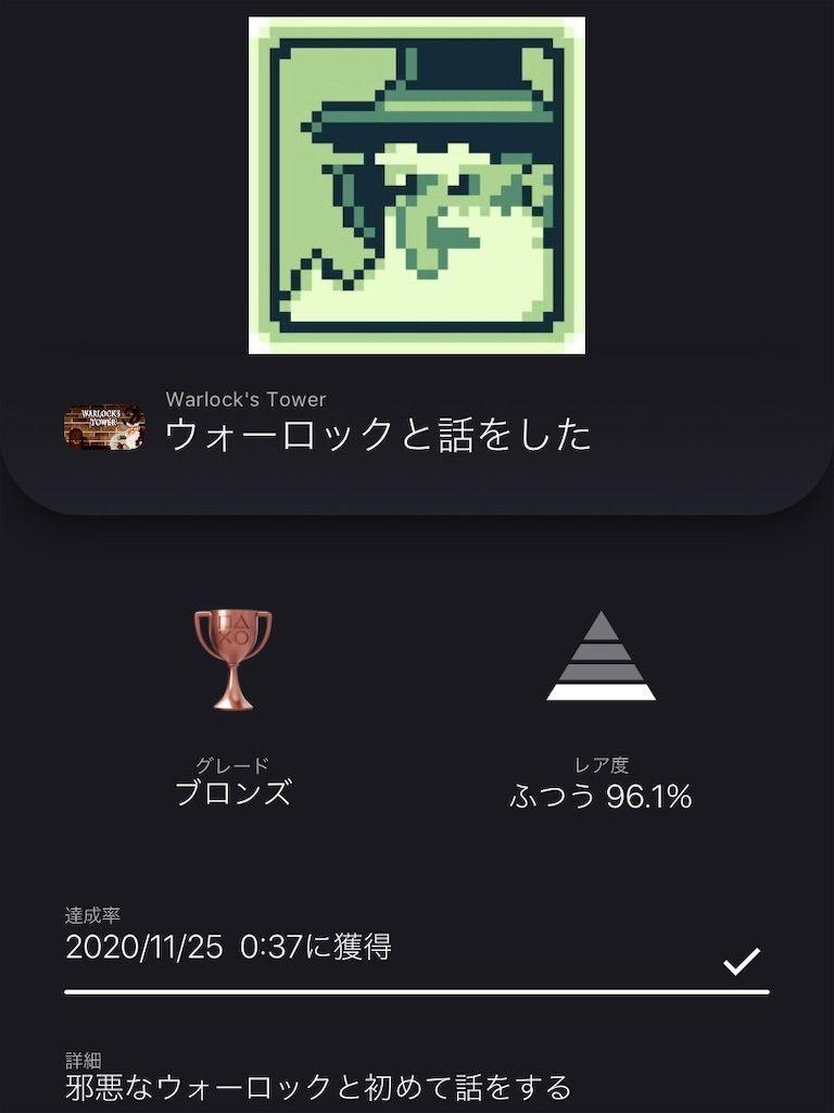 f:id:tatsutatsu2150:20201125003758j:plain