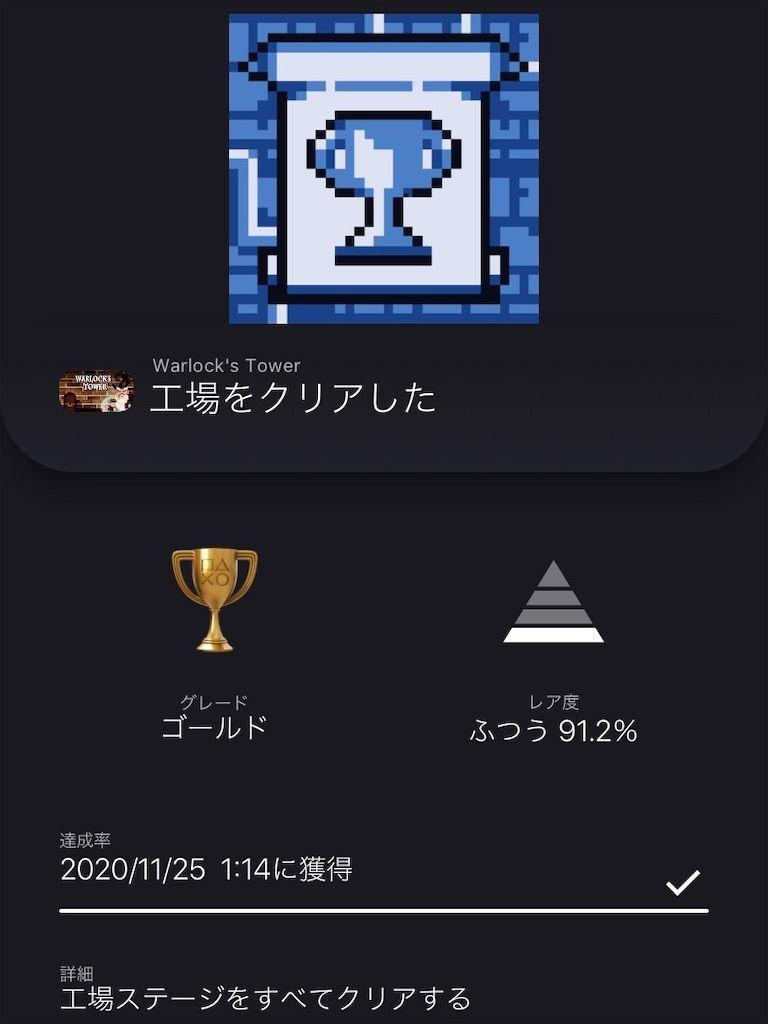 f:id:tatsutatsu2150:20201125011534j:plain