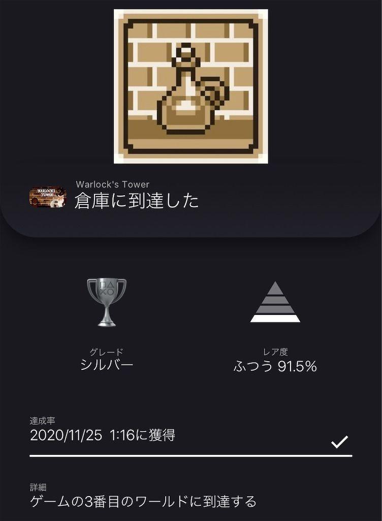 f:id:tatsutatsu2150:20201125011712j:plain