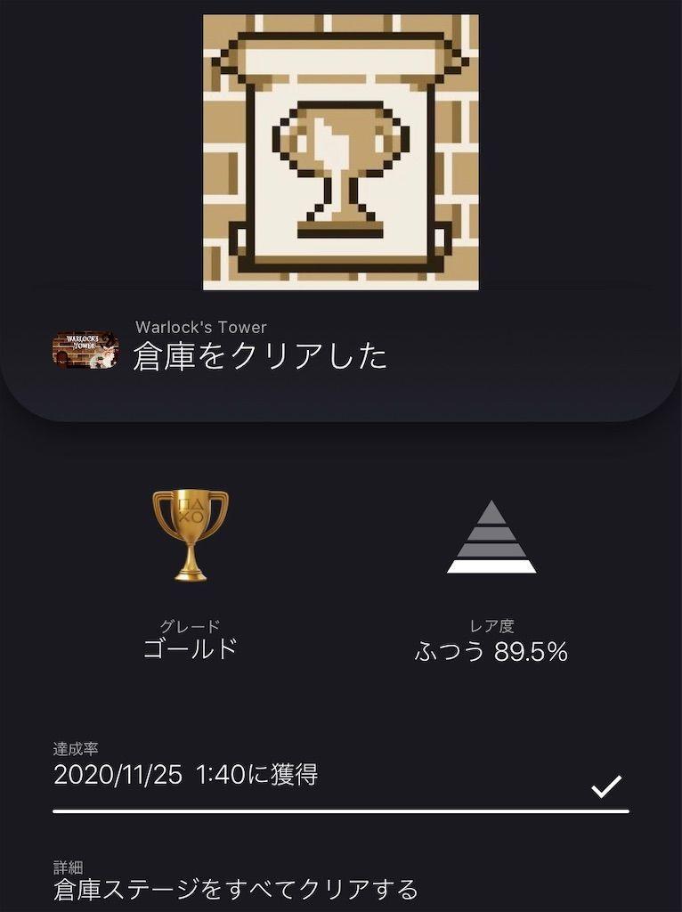 f:id:tatsutatsu2150:20201125014136j:plain