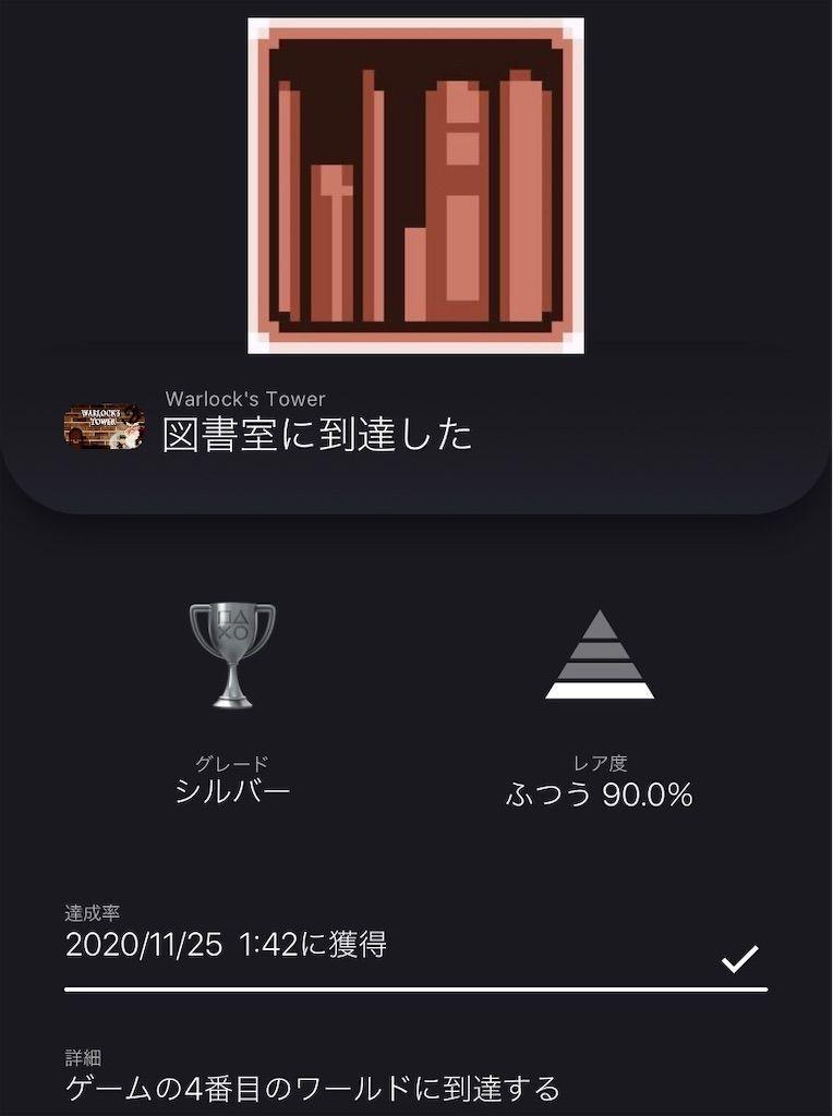 f:id:tatsutatsu2150:20201125014256j:plain