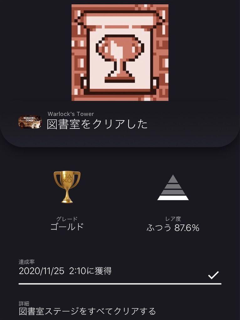 f:id:tatsutatsu2150:20201125021135j:plain