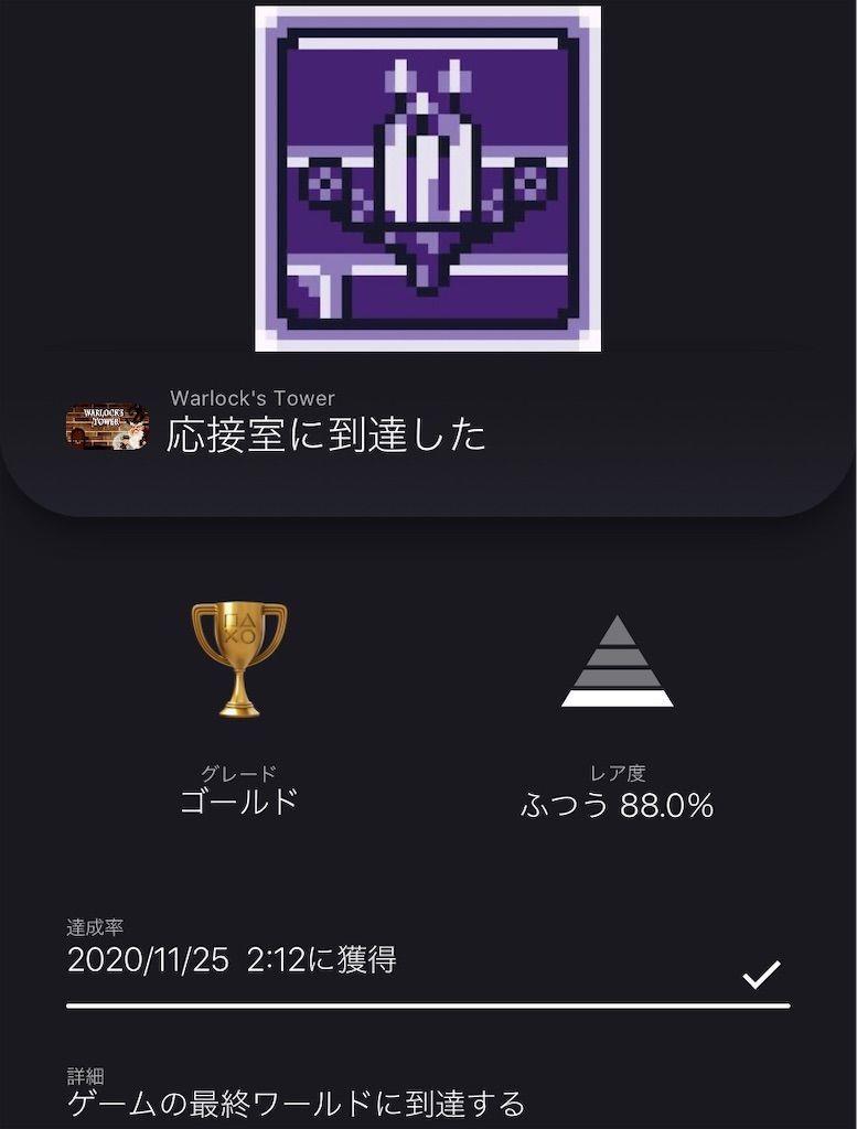 f:id:tatsutatsu2150:20201125021257j:plain