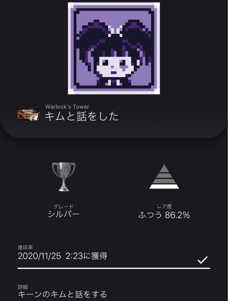 f:id:tatsutatsu2150:20201125022504j:plain