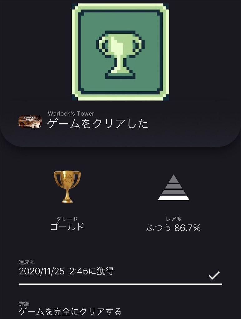f:id:tatsutatsu2150:20201125024717j:plain
