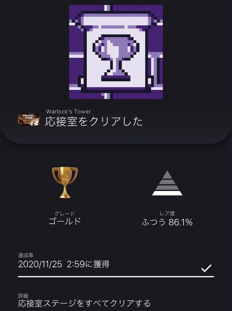 f:id:tatsutatsu2150:20201125030018j:plain