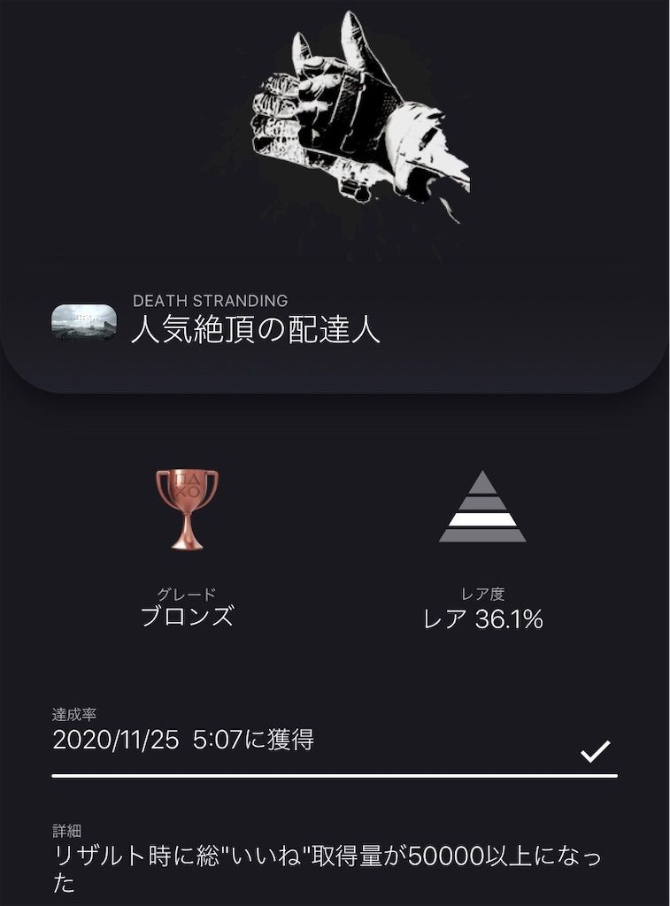 f:id:tatsutatsu2150:20201125050935j:plain