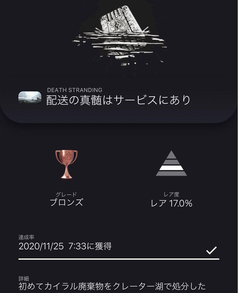 f:id:tatsutatsu2150:20201125073702j:plain