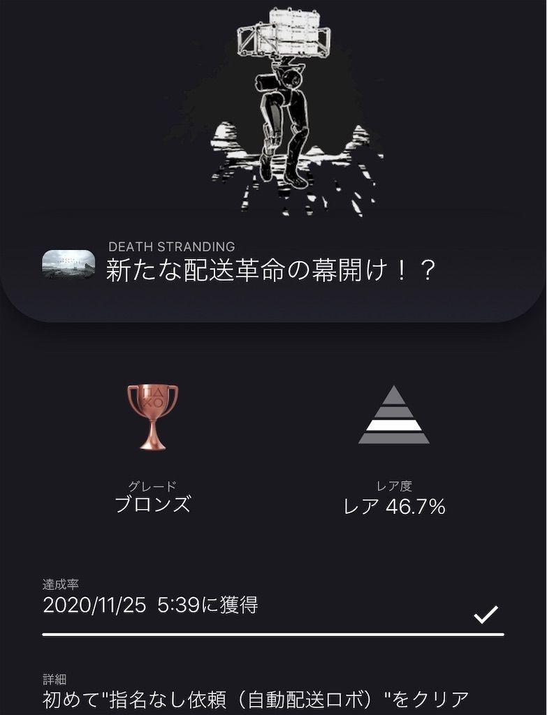 f:id:tatsutatsu2150:20201125074032j:plain