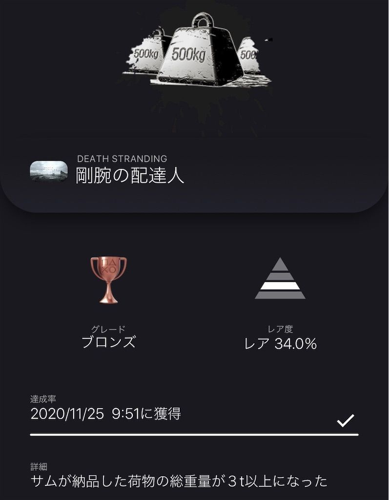 f:id:tatsutatsu2150:20201126061748j:plain