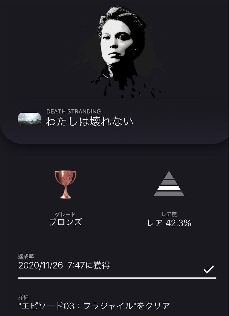 f:id:tatsutatsu2150:20201126074857j:plain