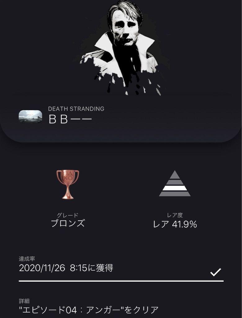 f:id:tatsutatsu2150:20201126081633j:plain