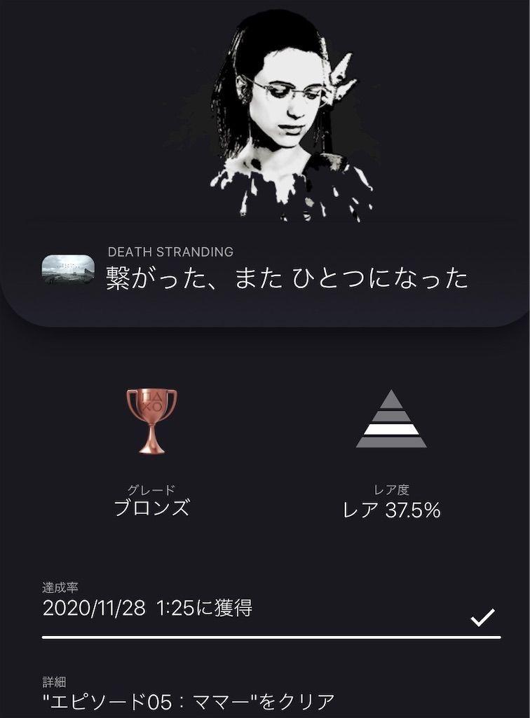 f:id:tatsutatsu2150:20201129050714j:plain