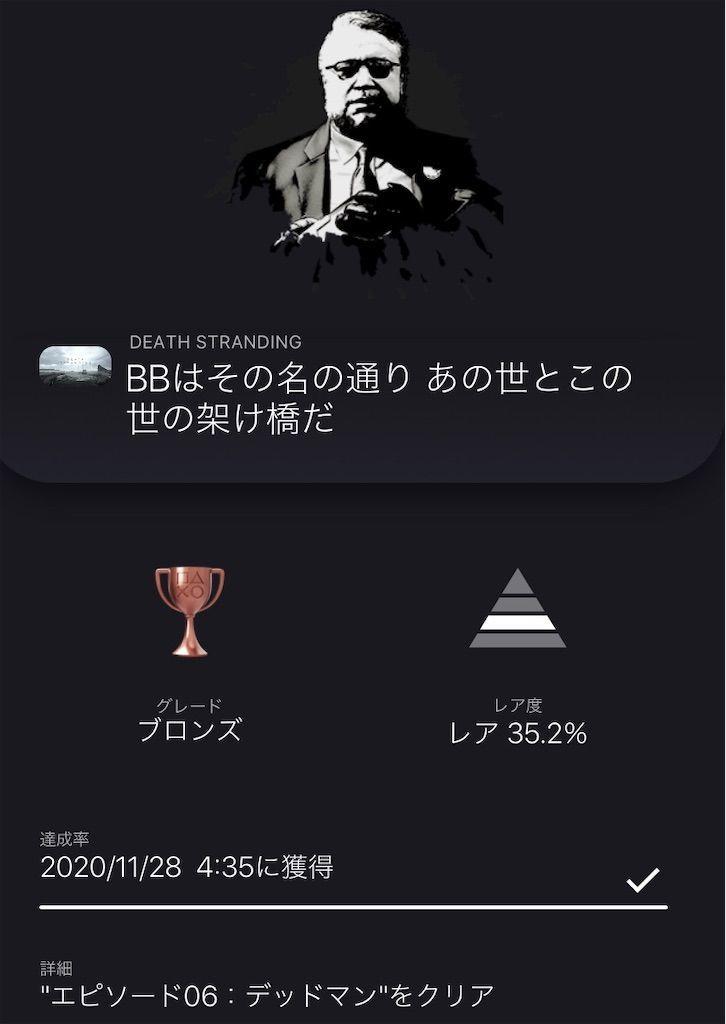 f:id:tatsutatsu2150:20201129050928j:plain