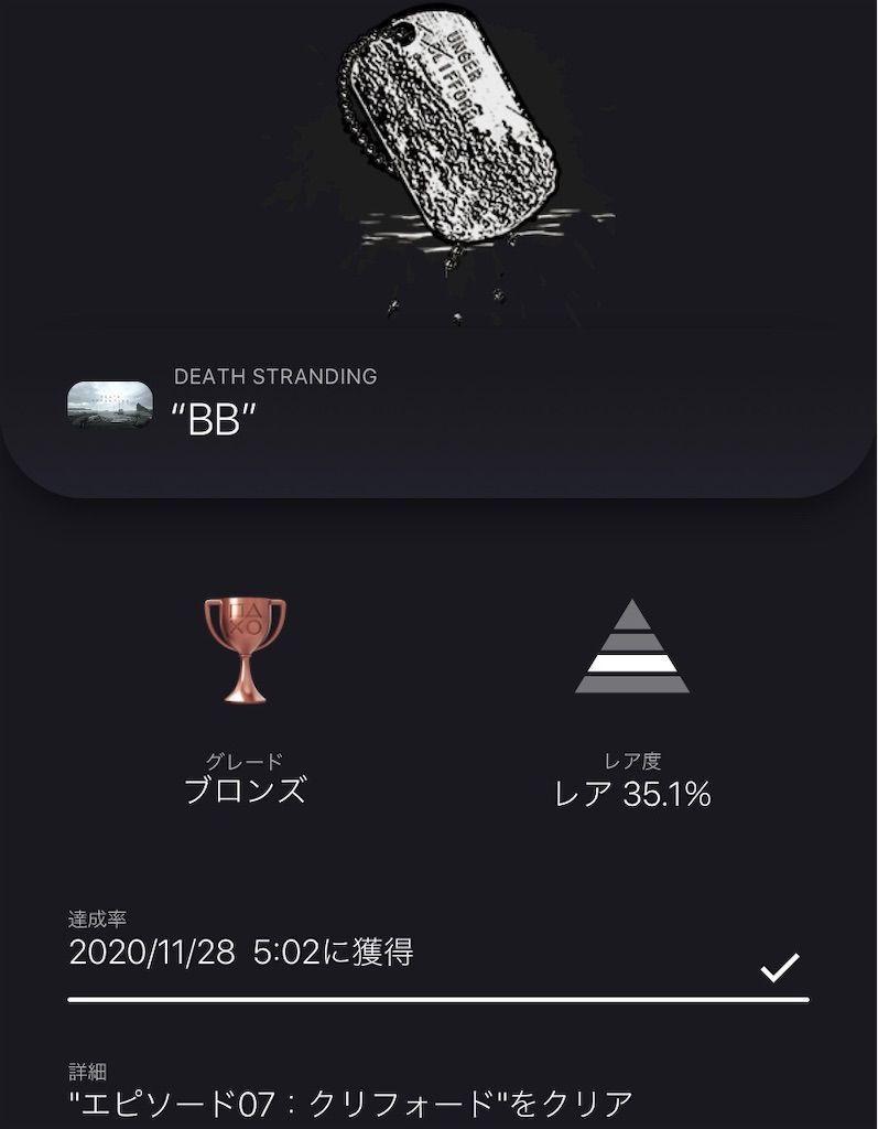 f:id:tatsutatsu2150:20201129051143j:plain