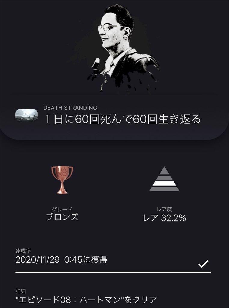 f:id:tatsutatsu2150:20201129051342j:plain