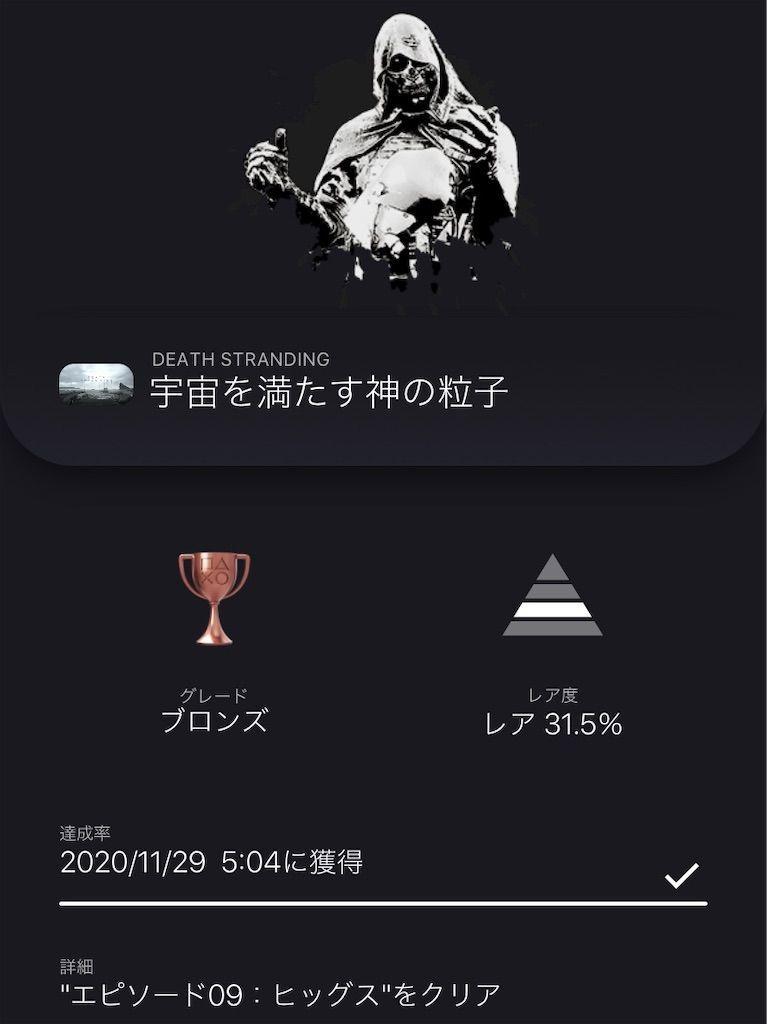 f:id:tatsutatsu2150:20201129051525j:plain