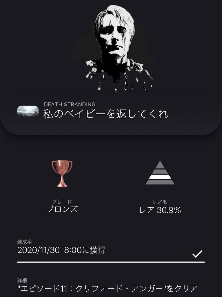 f:id:tatsutatsu2150:20201201084124j:plain