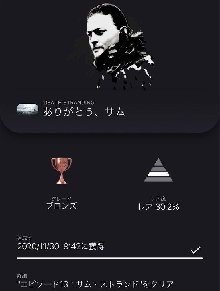 f:id:tatsutatsu2150:20201201085123j:plain