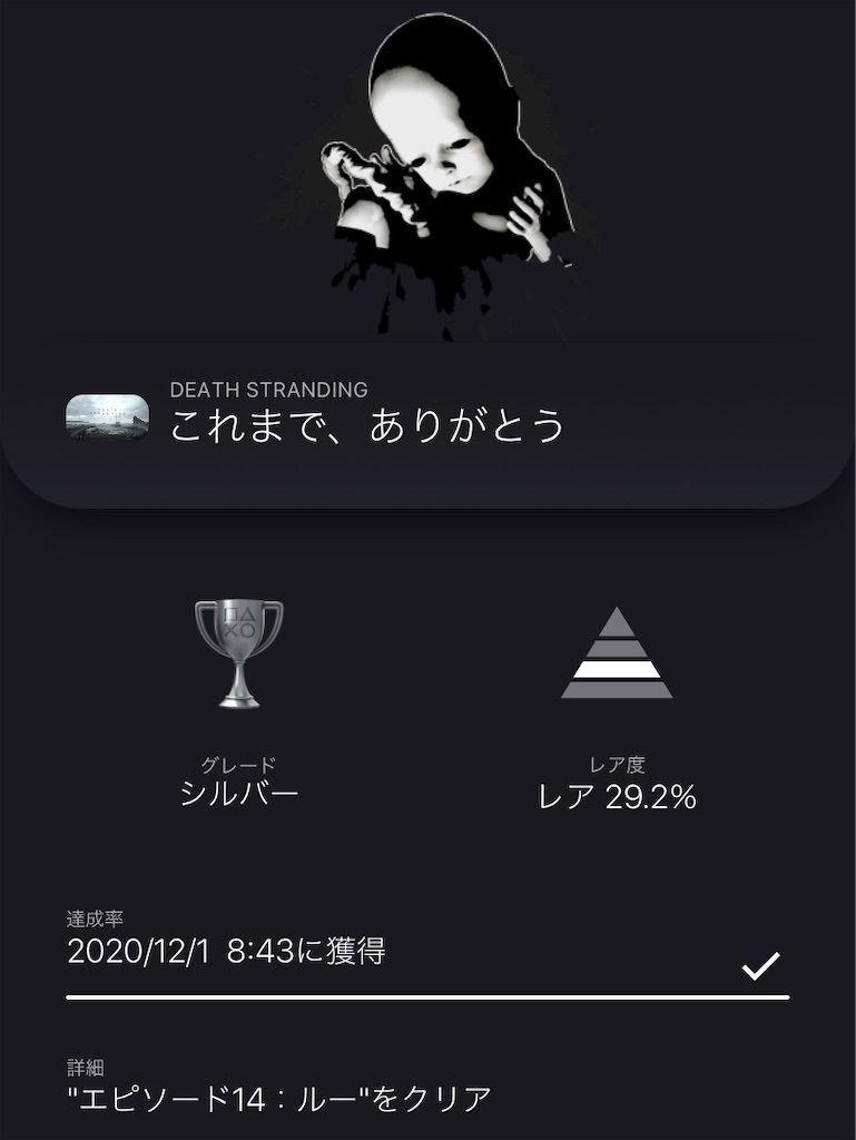 f:id:tatsutatsu2150:20201201085318j:plain