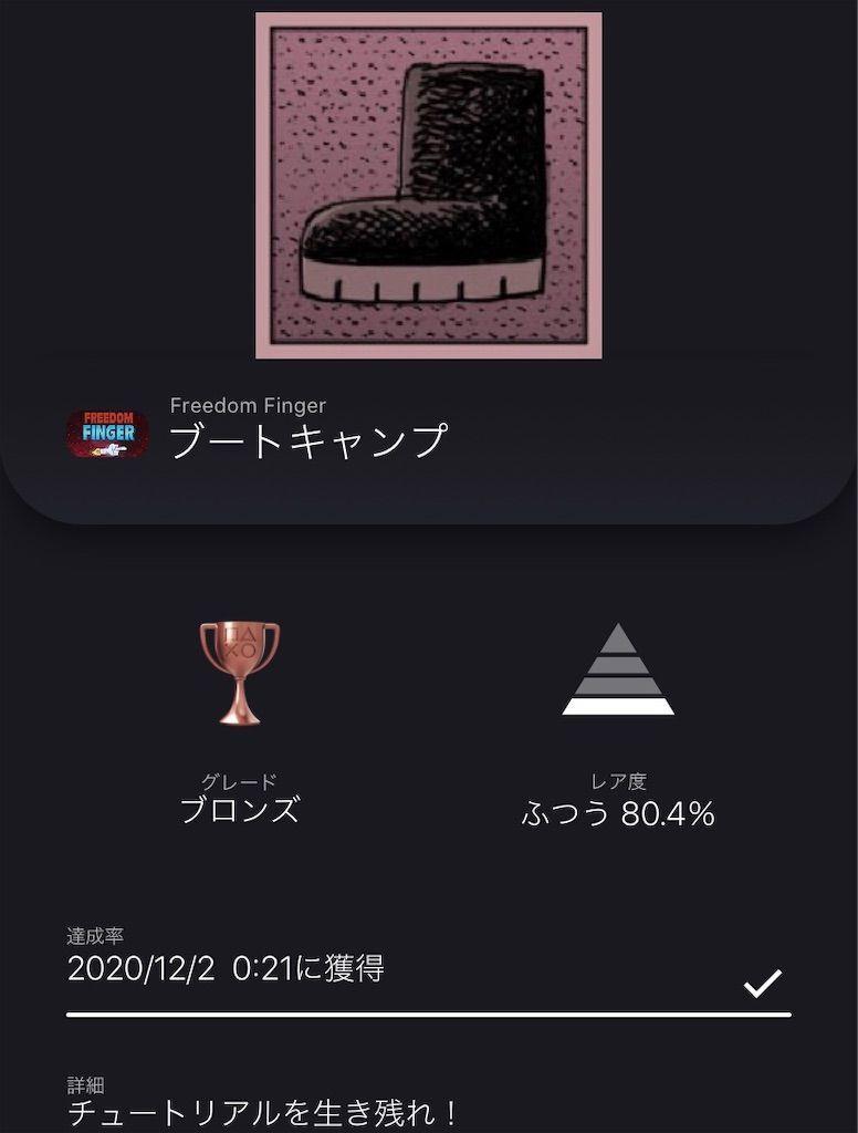 f:id:tatsutatsu2150:20201202002318j:plain