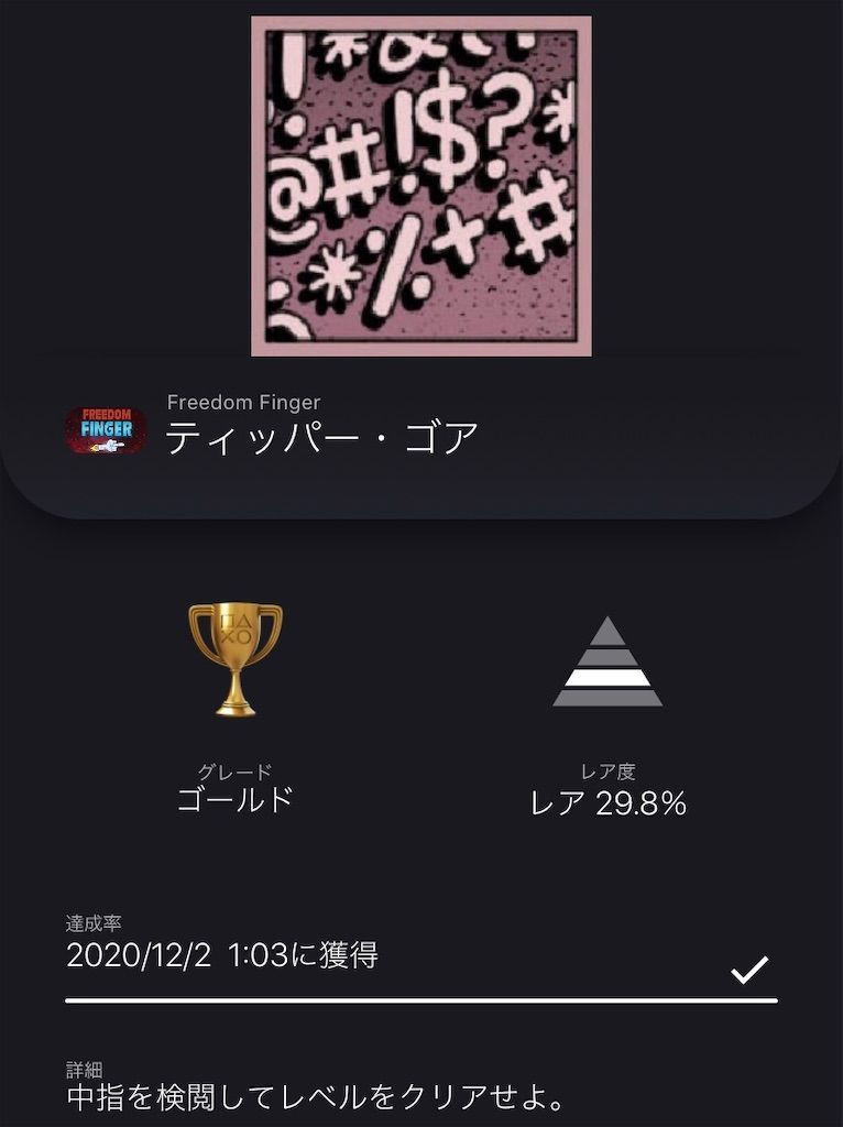 f:id:tatsutatsu2150:20201202010514j:plain