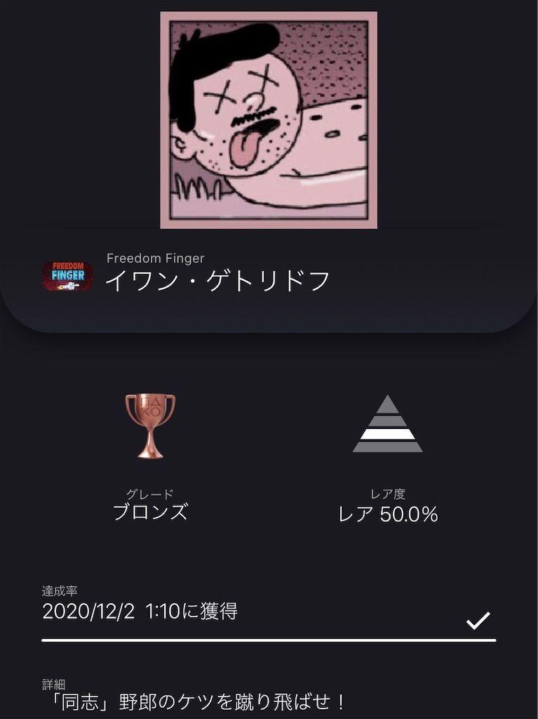 f:id:tatsutatsu2150:20201202011134j:plain