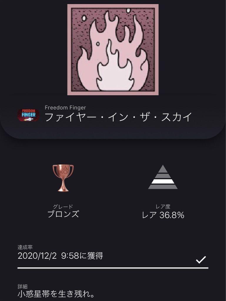 f:id:tatsutatsu2150:20201202095942j:plain