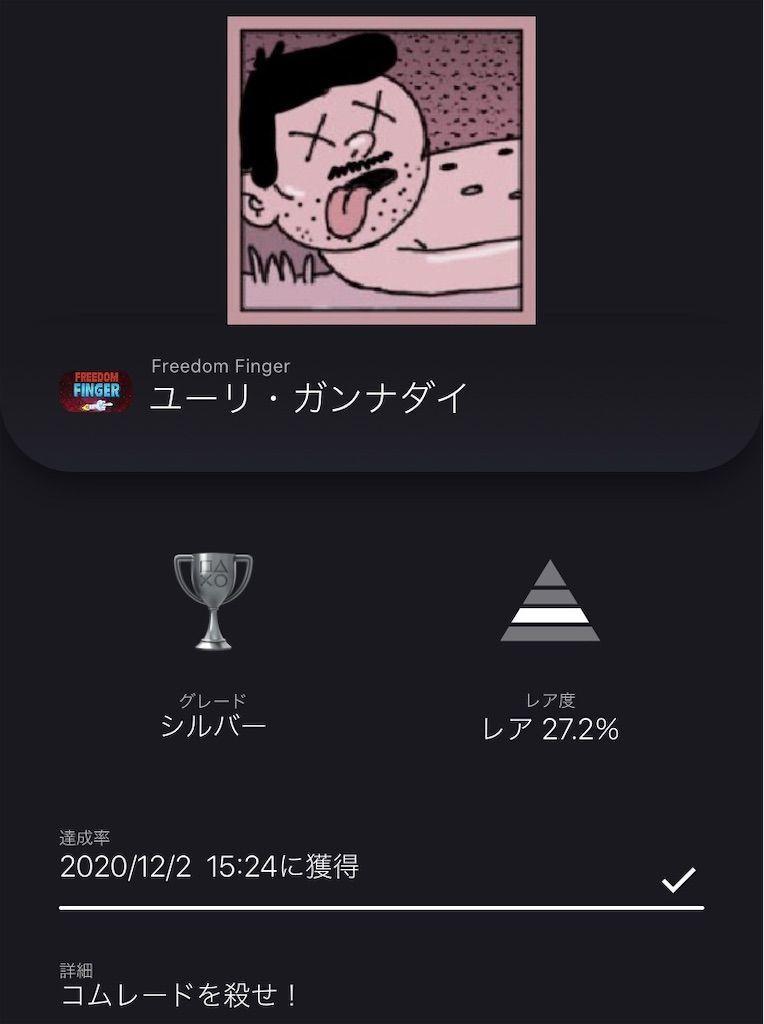 f:id:tatsutatsu2150:20201202152943j:plain