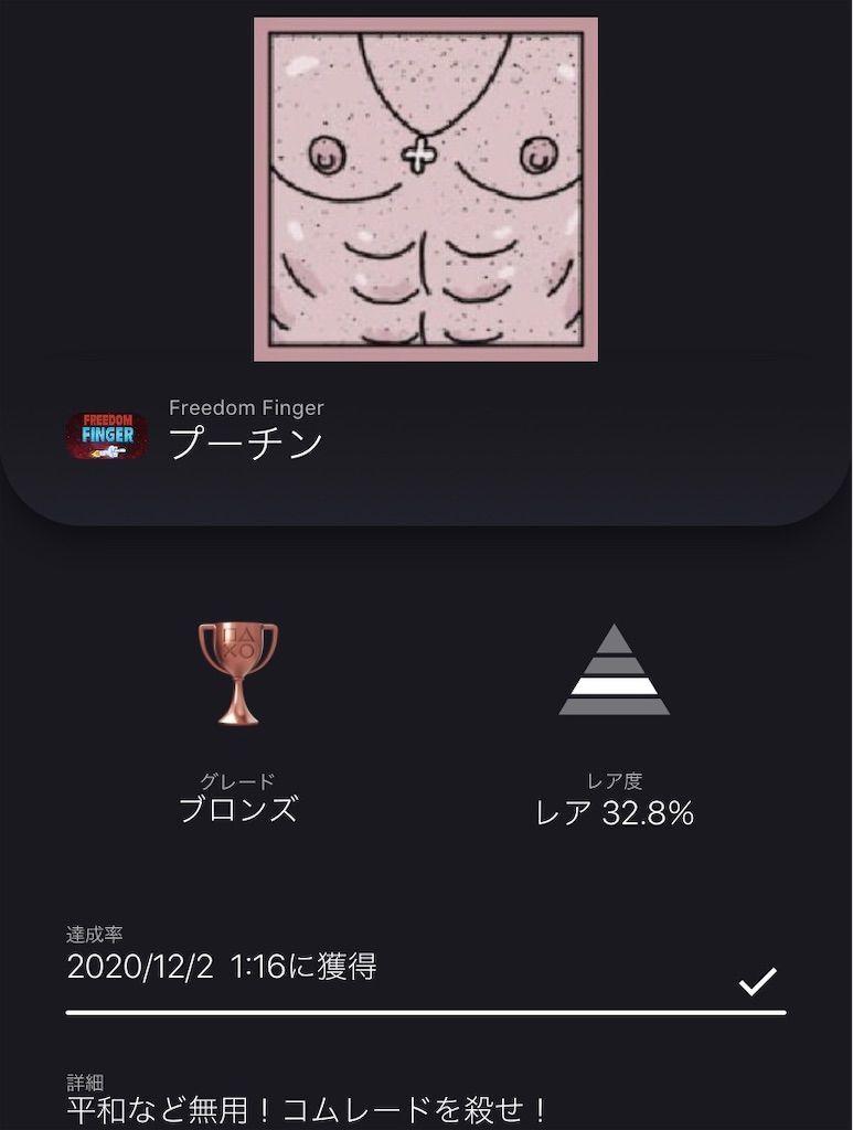 f:id:tatsutatsu2150:20201203103203j:plain