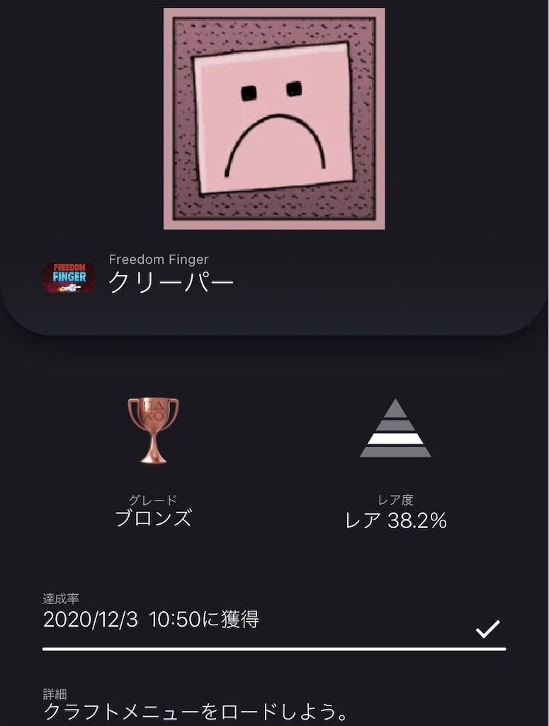 f:id:tatsutatsu2150:20201203105058j:plain