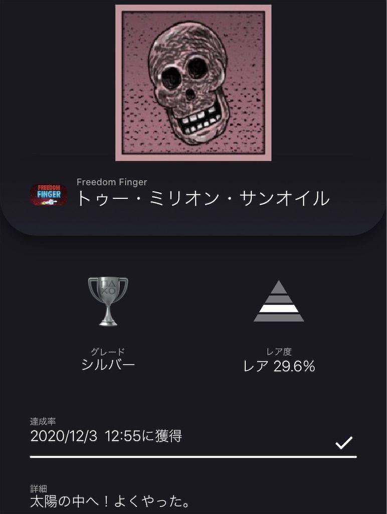 f:id:tatsutatsu2150:20201203125652j:plain