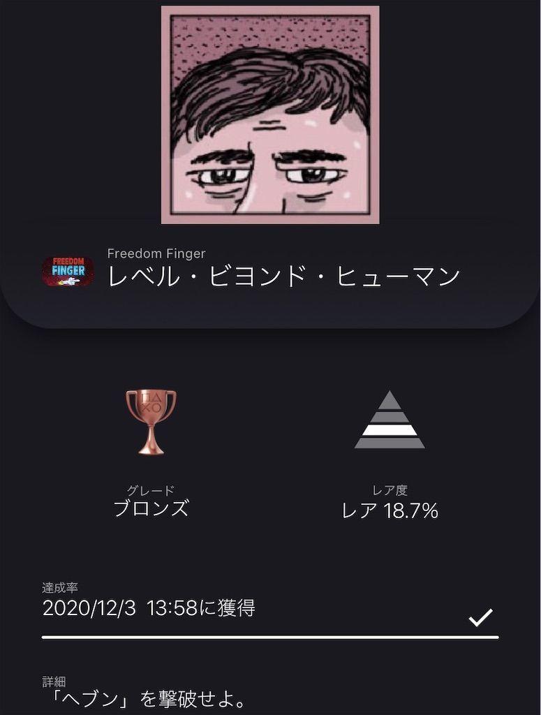 f:id:tatsutatsu2150:20201203140038j:plain
