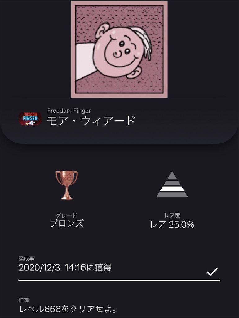 f:id:tatsutatsu2150:20201203141746j:plain