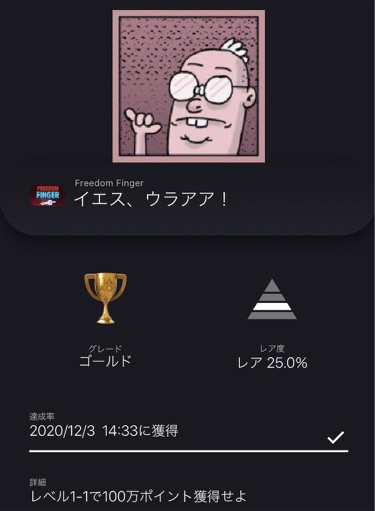 f:id:tatsutatsu2150:20201203143610j:plain