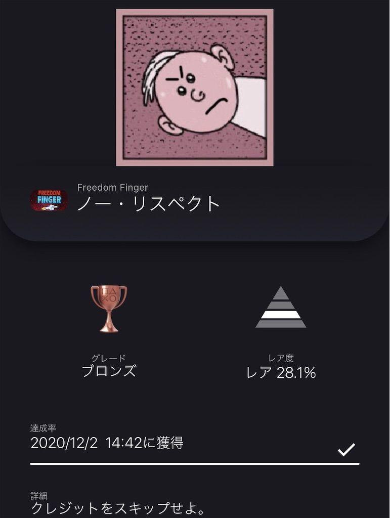 f:id:tatsutatsu2150:20201203213704j:plain