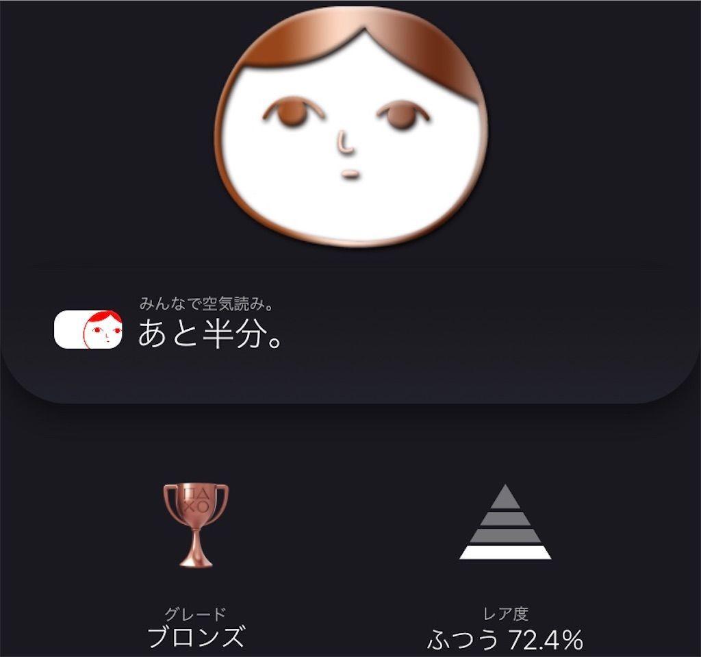 f:id:tatsutatsu2150:20201206094641j:plain