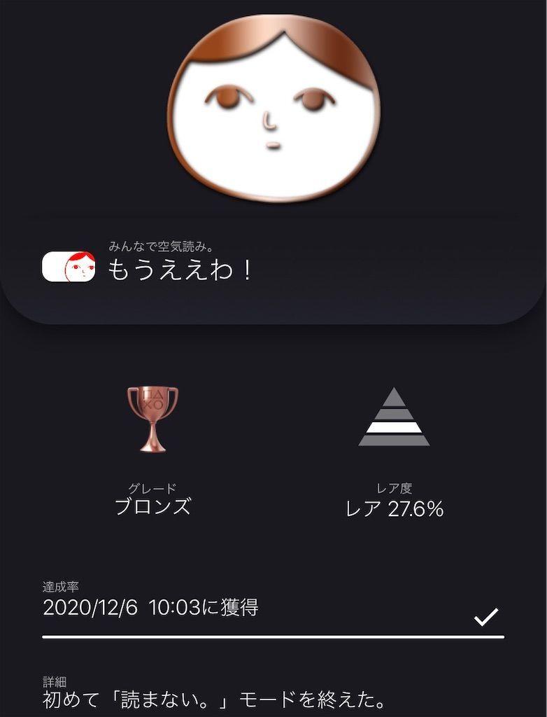 f:id:tatsutatsu2150:20201206100514j:plain