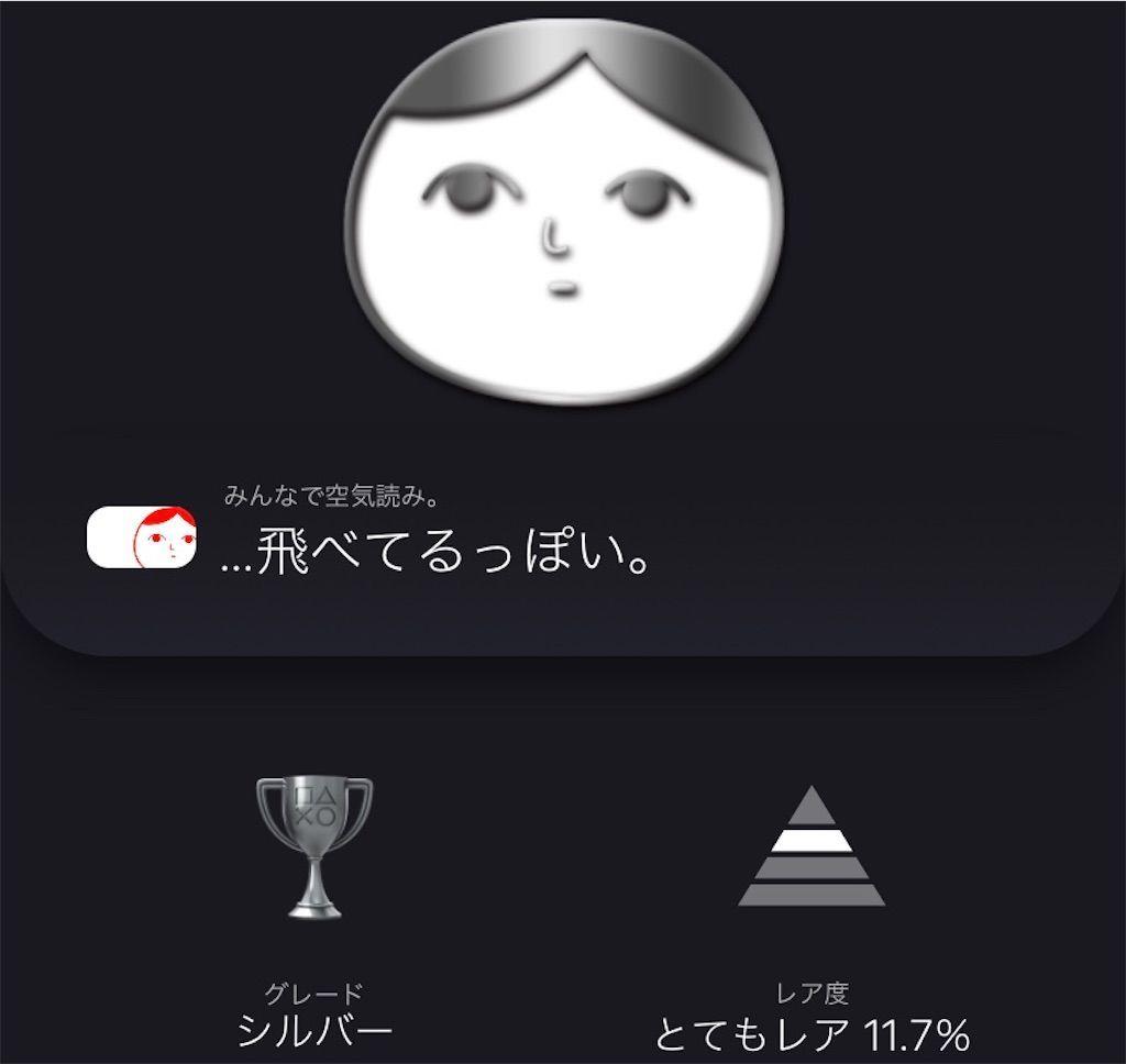 f:id:tatsutatsu2150:20201206222455j:plain