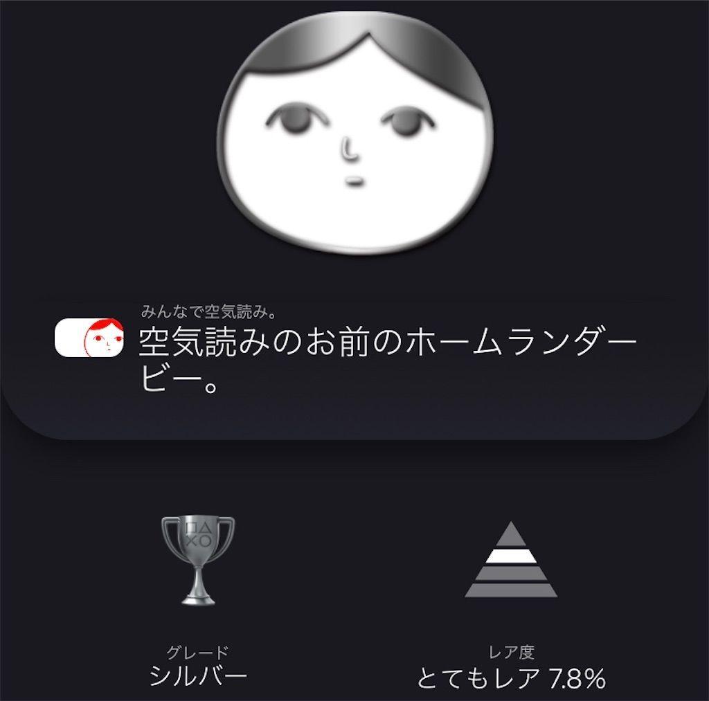f:id:tatsutatsu2150:20201206223027j:plain