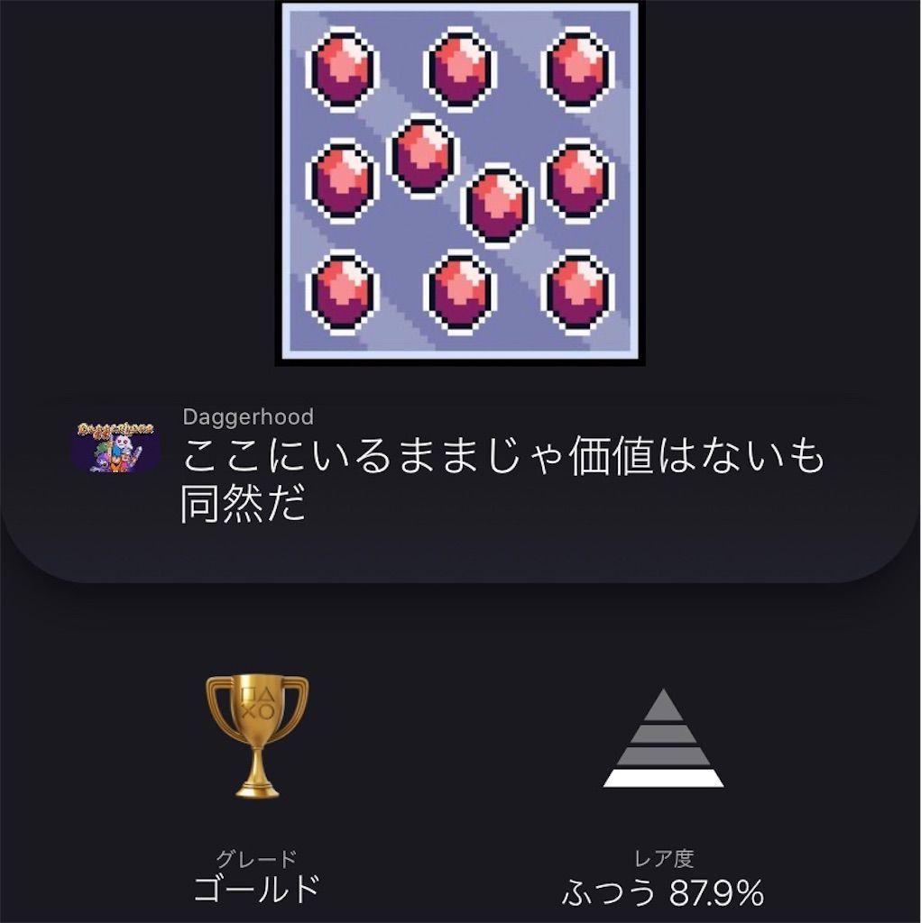 f:id:tatsutatsu2150:20201209005352j:plain